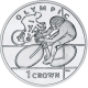 Isle of Man 2012 - Olympic Collection: Cycling - Uncirculated Cupro Nickel Coin