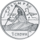 Isle of Man 2012 - Olympic Collection: Outdoor Water Sports - Uncirculated Cupro Nickel Coin