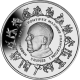 Republic of Seychelles 2013 - Election of Pope Francis - Uncirculated Cupro Nickel Rupees