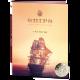 British Virgin Islands Ships - 2022 Virenium® Collector's Album